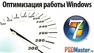 Оптимизация Windows (Как отключить службы)