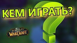 ЗА КОГО НАЧАТЬ ИГРАТЬ???  World Of Warcraft
