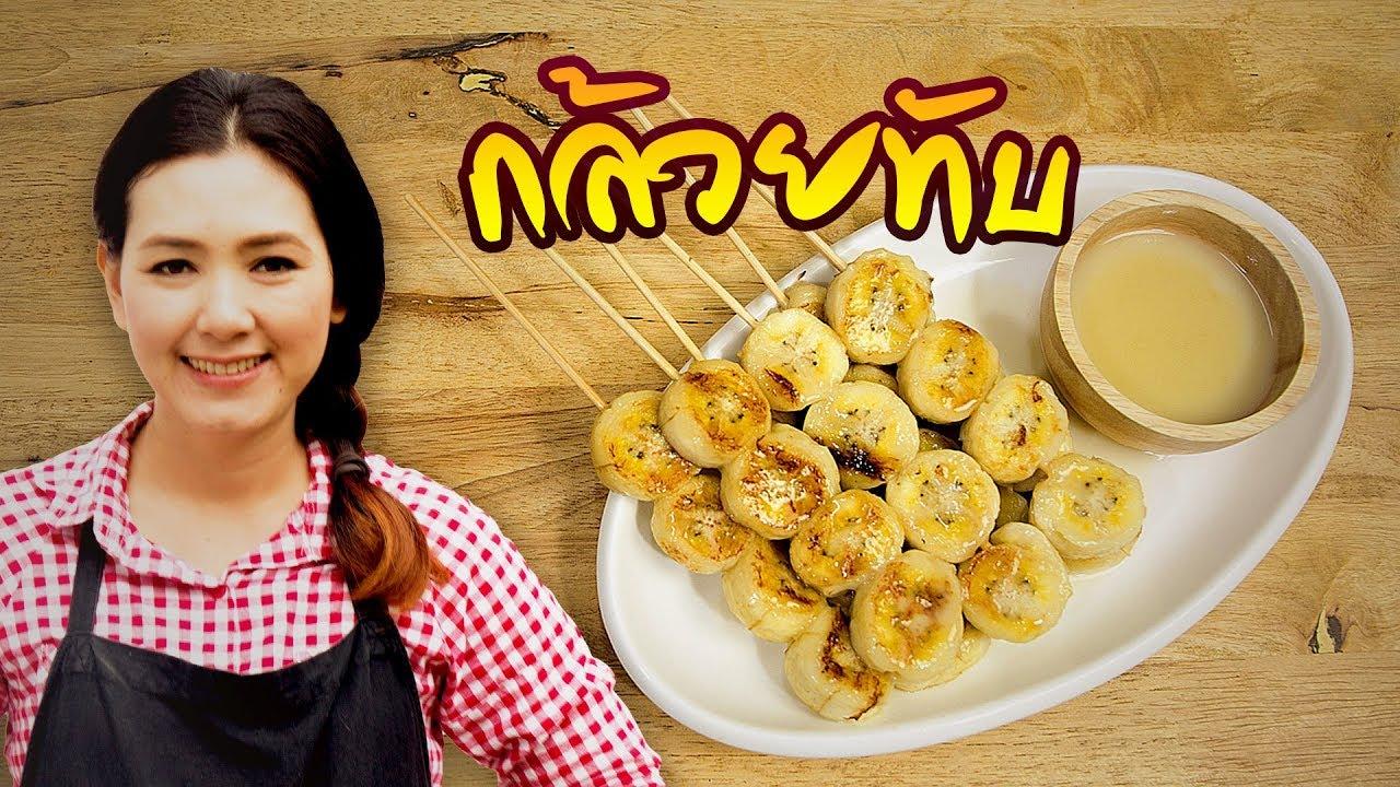 กล้วยปิ้งราดน้ำกะทิ หรือ กล้วยทับ  ทำกินเองได้ สอนทำอาหาร ทำอาหารง่ายๆ | ครัวพิศพิไล