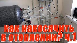 Полипропиленовые трубы для отопления: как накосячить? часть 1(Магистраль от котла до коллектора из полипропиленовой трубы. Как накосячить на пустом месте? Запросто...., 2016-09-08T13:58:32.000Z)