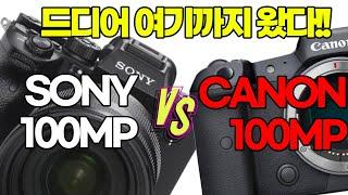 소니 카메라 100mp vs 캐논 카메라 100mp, …