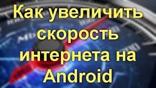 видео Как увеличить скорость 3G интернета на Android
