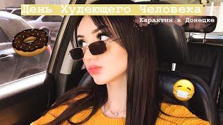 постер к видео ДЕНЬ ХУДЕЮЩЕГО ЧЕЛОВЕКА / Карантин в ДОНЕЦКЕ / МОЕ ПИТАНИЕ