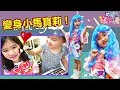 化妝變身小馬寶莉遊戲 美容院 過家家遊戲  Transform My Little Pony Makeover By Jo Channel~