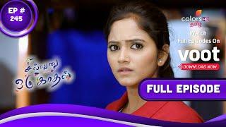 Sillunu Oru Kaadhal | சில்லுனு ஒரு காதல் | Episode 245 | 18 October 2021