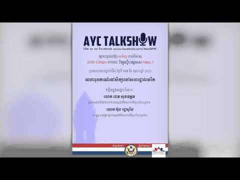 AYC TALK SHOW WEEK #4:  Scholarship to the States: Option Besides Fulbright Sholarship