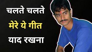 Chalte Chalte Mere Yeh Geet Yaad Rakhna | Full Video | Kishore Kumar | Sandeep Songara