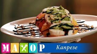 Готовим салат 'Капрезе'