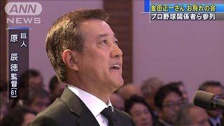 400勝投手・金田正一さんお別れの会 原監督ら参列(20/01/21)