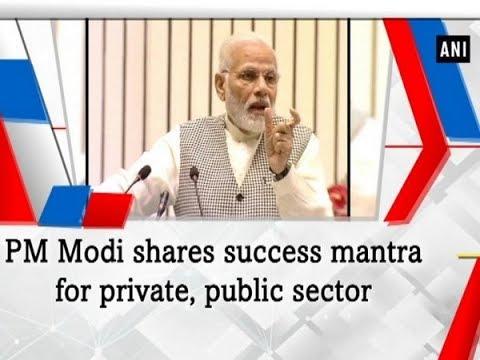 PM Modi Shares Success Mantra For Private, Public Sector - ANI News