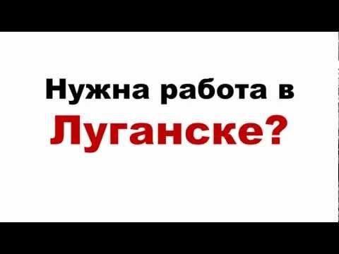 луганск объявления интим знакомства