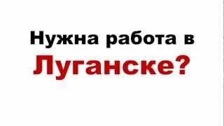 видео работа в Луганске