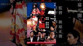 夢野久作の同名小説を「伊藤の話」の秋原正俊が映画化した サスペンス・...