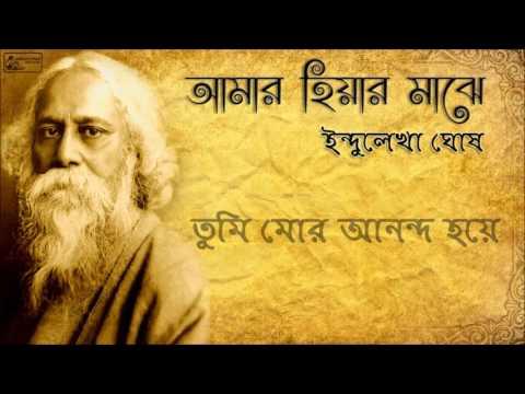 আমার হিয়ার মাঝে | Amar Hiyar Majhe | রবীন্দ্র সঙ্গীত | Rabindra sangeet | Indulekha Ghosh