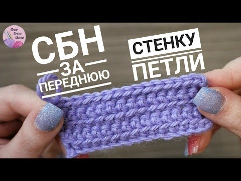 Вязание за переднюю стенку крючком