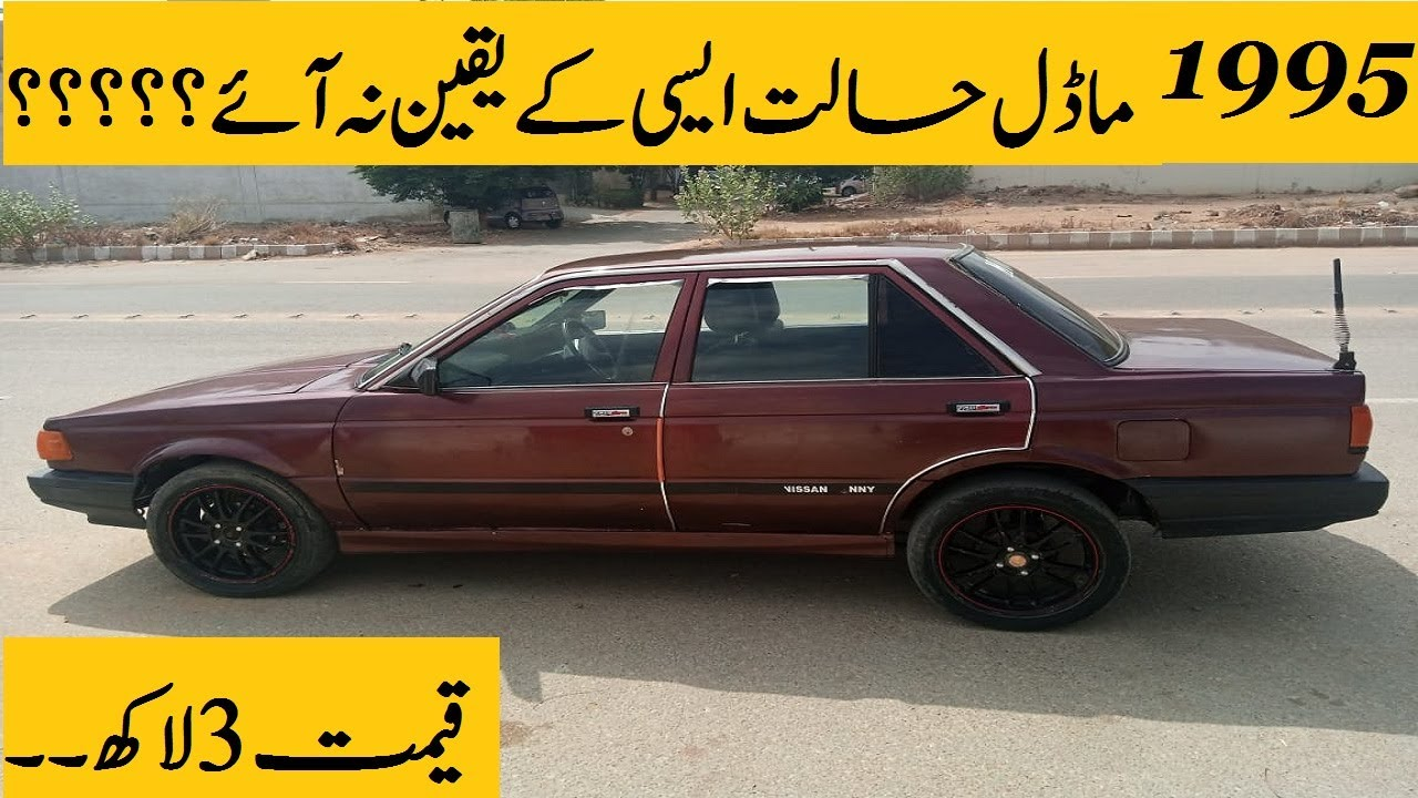 NISSAN SUNNY 1989 MODEL #CARS FOR SALE #USED CARS FOR SALE |DETAILED REVIEW|