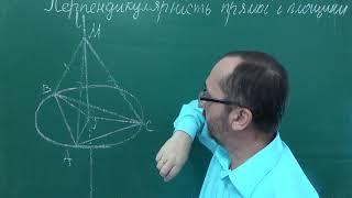 Тема 9 Урок 3 Перпендикулярність прямої і площини Рівновіддалена точка - 10 клас
