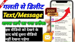 How to restore deleted SMS from Android phone. Delete Message recover kaise kre