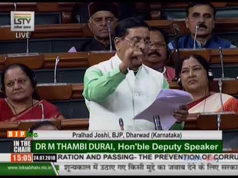 Shri Pralhad Joshi on The Prevention of Corruption (Amendment) Bill, 2018
