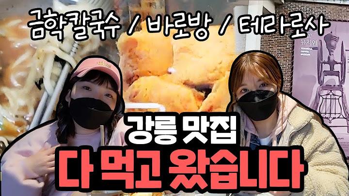 강릉 맛집🍴 ALL CELAR (Feat.야루미)