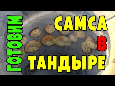 Самса в тандыре или духовке | Samsa in tandoor or oven
