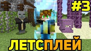 Майнкрафт Летсплей, но с каждой секундой МИР УМЕНЬШАЕТСЯ! (#3) Minecraft, but WORLD is DECREASES!
