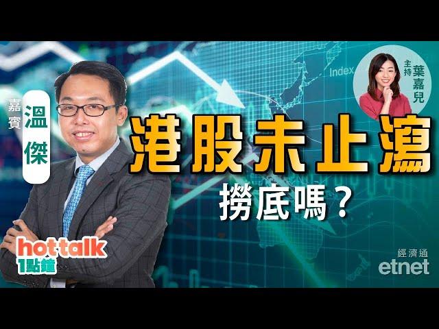 溫傑:內地監管消息成市場衝擊波!恒指半日穿二萬六未止瀉,撈底嗎?#溫傑 #科技股 #物管股