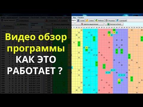 Анализ лото, программа для анализа лотереи
