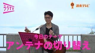 山田賢明のララTV Vol.4「アンテナの切り替え方」