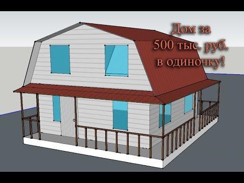 1. Дом 100 кв.м. за 500 т.р. (каркас первого этажа, дом в одиночку)