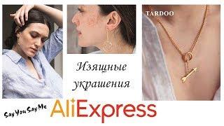Изящные украшения с Aliexpress//Tardoo и Say You Say Me