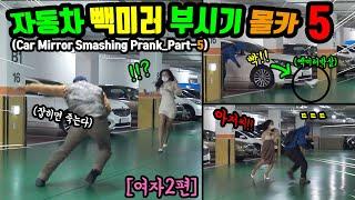 ENG)(몰카) 미녀개그우먼편2탄!! 자동차사이드(백)…