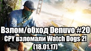 Новости Denuvo #20 (18.01.17). CPY обход Watch Dogs 2!