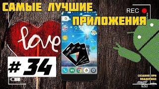 Самые лучшие Android приложения #34