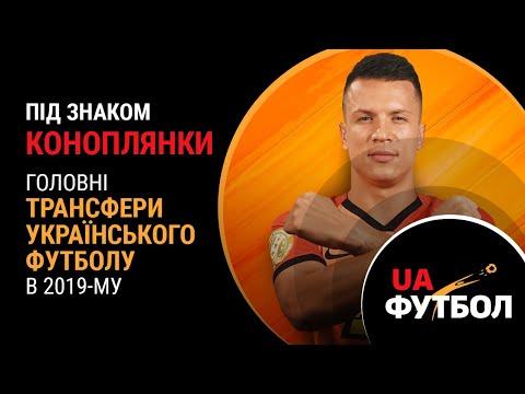 Під знаком Коноплянки. Головні ТРАНСФЕРИ українського футболу в 2019-му