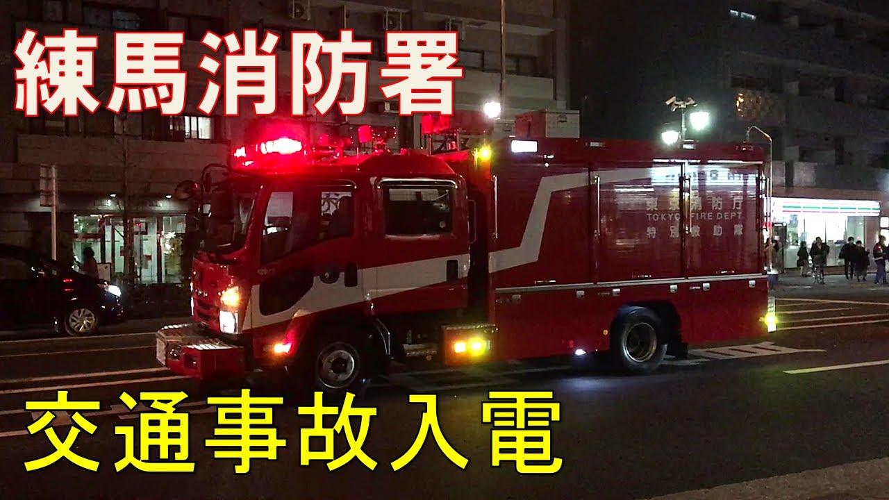 【東京消防庁】交通事故入電!出動する練馬消防署各隊【緊急走行】