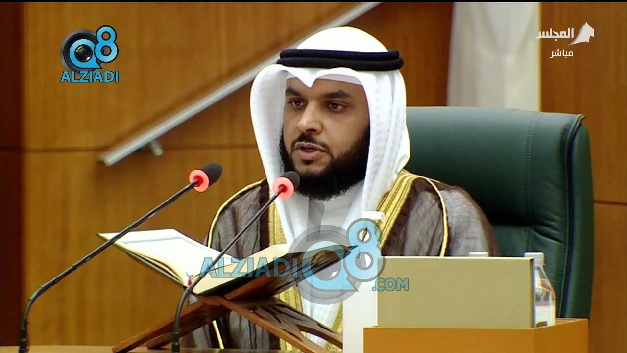 تلاوة من القرآن الكريم للشيخ د. محمد جاسم البراك في افتتاح دور انعقاد مجلس الأمة 26-10-2021