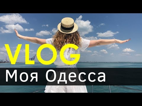 VLOG: Моя Одесса