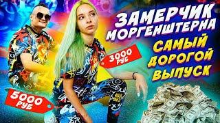 САМЫЙ ДОРОГОЙ МЕРЧ! - МОРГЕНШТЕРН // ЗаМЕРЧик - мерч MORGENSHTERN