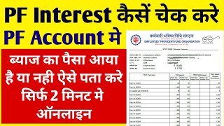 PF interest kaise check kare , EPF ब्याज कैसे चेक करे ऑनलाइन , PF interest online hindi   PF online