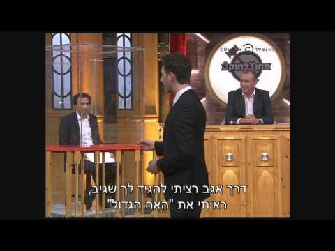 יונתן ברק - 'מחוץ לחוק': רועי לוי