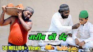 गरीब की ईद । Garib Ki Eid । Heart Touching Eid Film। एक बार जरूर देखे