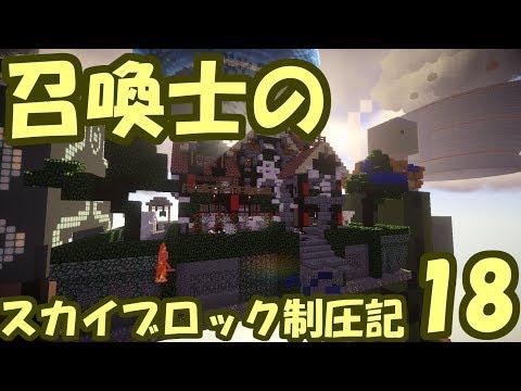 【Minecraft】召喚士のスカイブロック制圧記 part18【ゆっくり実況】