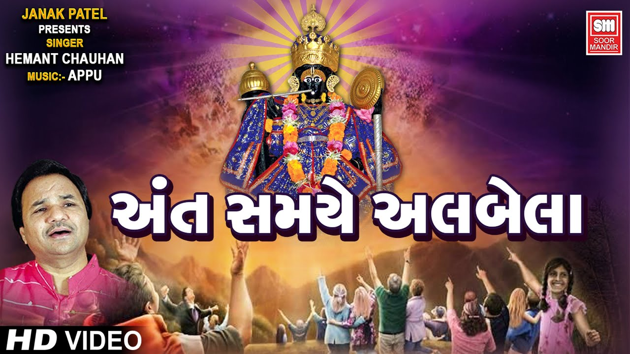 અંત સમય અલબેલા  | હેમંત ચૌહાણ ભજન | Popular Gujarati Bhajans | Hemant Chauhan Bhajans
