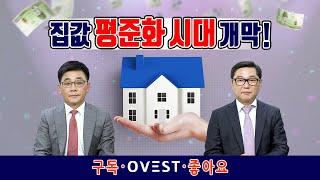 집값 평준화 시대 개막! with 곽창석 대표 - 이진…