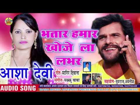 Bhtar Hamar Khoje La Lover !! Asha Devi New Song !! Letest Bhojpuri Song