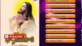 Yesu Dhyaana Lahari 2287 || Telugu Devotional Songs