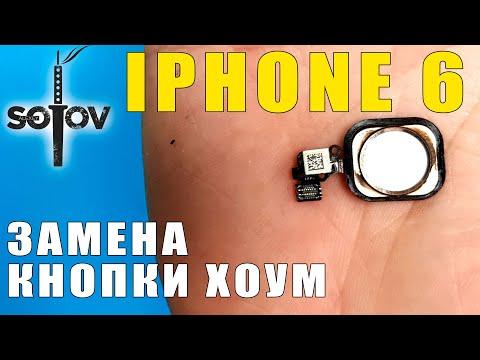 IPHONE 6 / ЗАМЕНА КНОПКИ HOME / РЕМОНТ ТЕЛЕФОНОВ