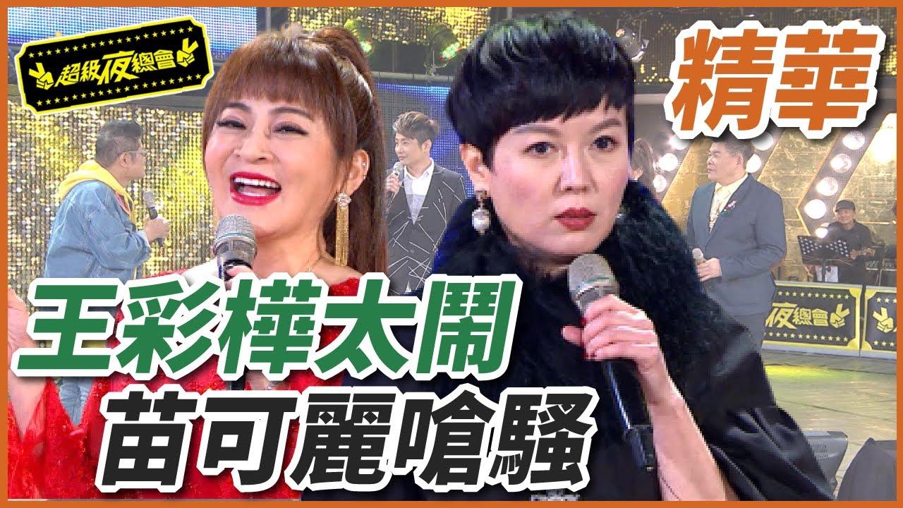 王彩樺說錯話超鬧!苗可麗直嗆太騷!?