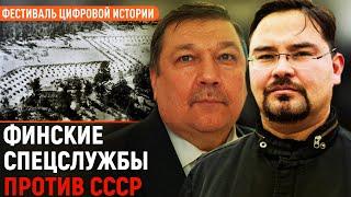 Финские спецслужбы против СССР/Сергей Веригин